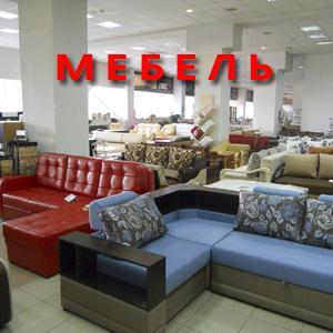 Магазины мебели Велижа