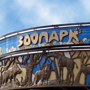 Зоопарки Велижа
